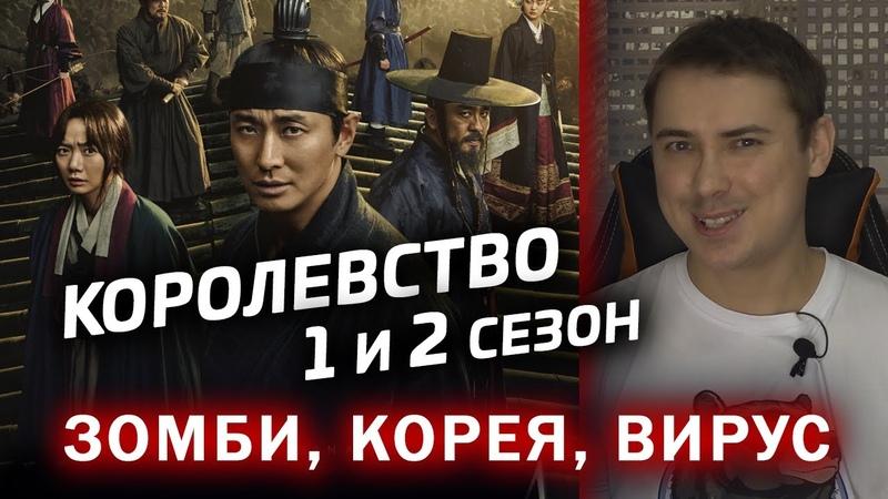 Королевство 1 и 2 сезон мнение о корейских зомби
