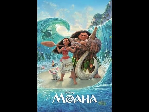 Моана 2016 мультфильм мюзикл фэнтези комедия приключения семейный
