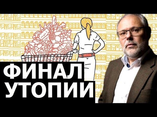 Запрет на разумное потребление и тренд будущей жизни Михаил Хазин