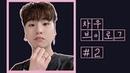 차우 (Chawoo) _ 목소리에서 꿀 떨어지는 '에이프릴' 진솔님과 녹음 하는날 ! ! _ 신4