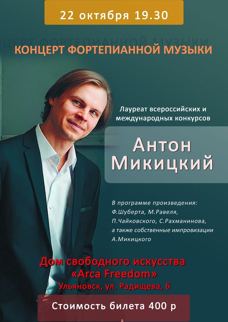 Афиша Ульяновск Концерт фортепианной музыки