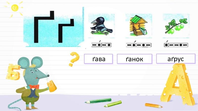 Украiнська мова 1 класс Буква ґ та звук ґ