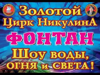 ШОУ ВОДЫ, ОГНЯ и СВЕТА  под руководством Заслуженного артиста России Анатолия Сокола уже в эти выходные!