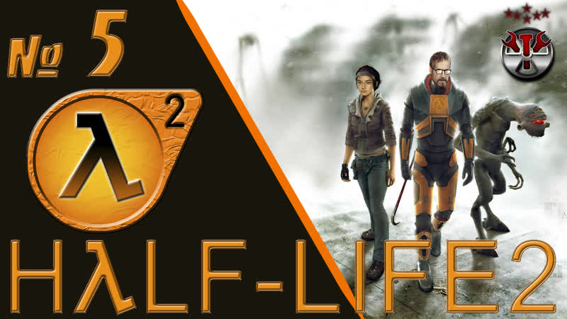 Half-Life 2 ч.5