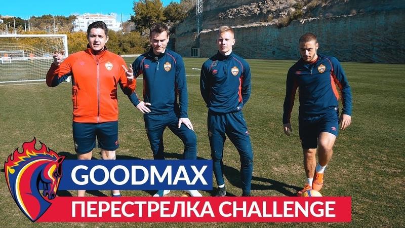Перестрелка Challenge GoodMax Акинфеев Влашич
