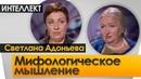 Мифологическое мышление Ночь Интеллект №15 Татьяна Черниговская и Светлана Адоньева