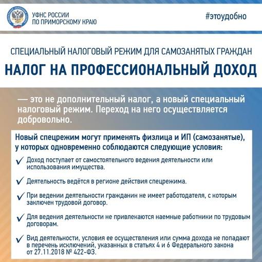 自7月1日起,滨海边疆区实施了新的税收制度