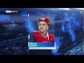 Форвард «Локомотива» Магнус Пяярви-Свенссон признан лучшим нападающим первой игровой недели КХЛ