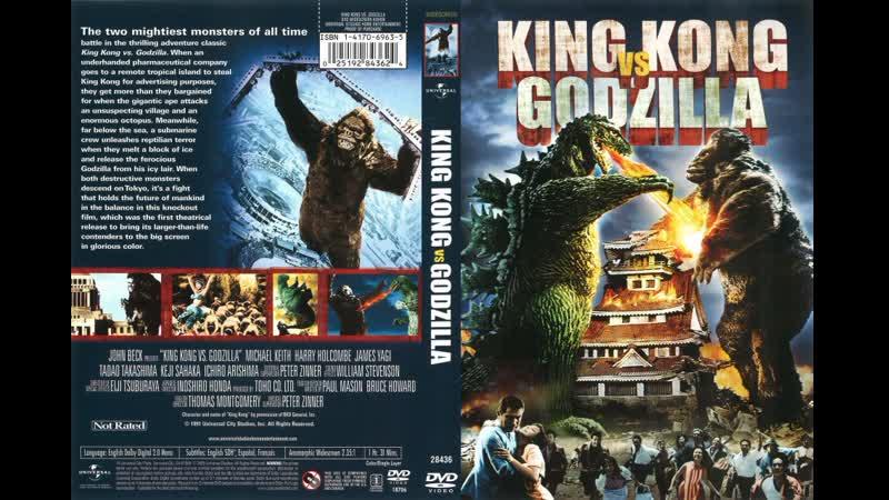 Кинг Конг против Годзиллы Kingu Kongu tai Gojira 1962