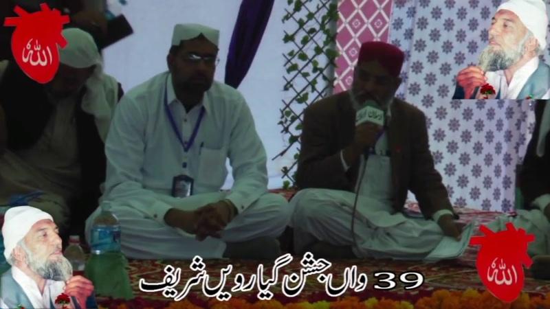 39th Jashn e Jilani Gousal e Azam Destahger conf in Kottri by Anjuman Sarfrosh e Islam Pak part 3