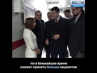 Антон Алиханов совершил рабочий выезд в медучреждения Калининграда