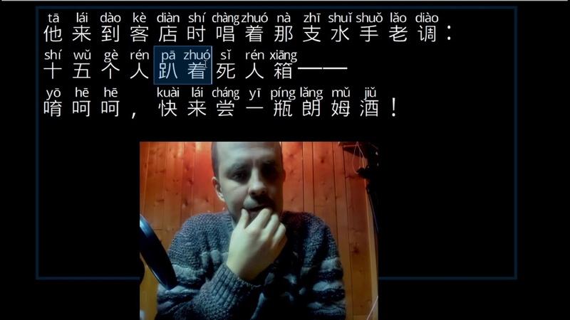 2 Читаю на Китайском языке роман Остров сокровищ и перевожу