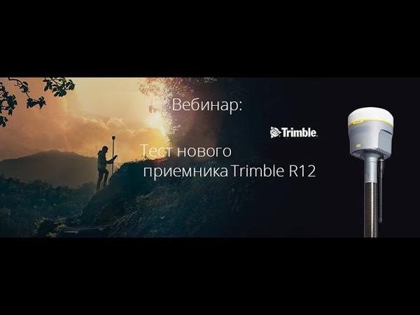 Вебинар Тест нового приемника ГНСС Trimble R12