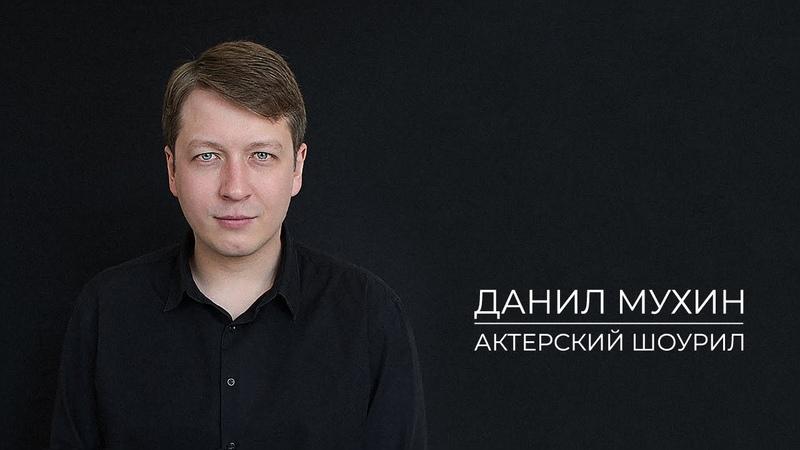 Данил Мухин - Актёрский шоурил