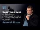 Советское кино о Великой Отечественной войне Алексей Исаев