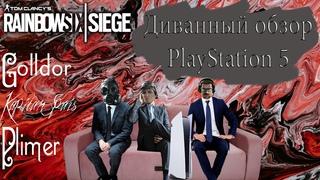 S2 TCl's Rainbow Six: Siege # 18  [Диванный обзор PlayStation 5]