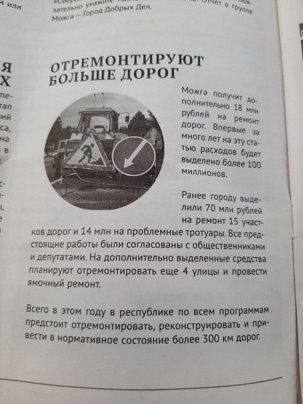 Из газеты Телесеть.