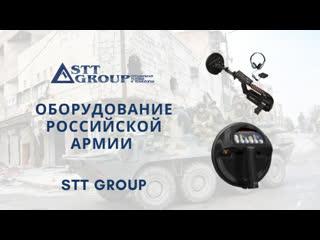 Stt group i оборудование российской армии i нелинейные локаторы