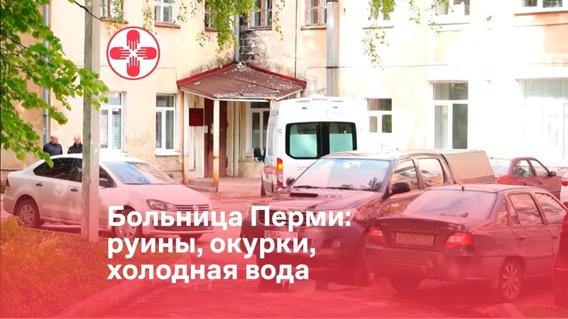 Больница Перми: руины, окурки, холодная вода