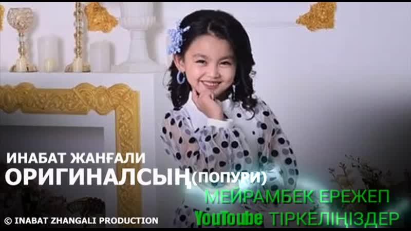 Инабат Жаңғали Оргиналсың попури М Е ВКО Қ АРУ ҚЫЗДАР