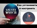 Как установить и настроить My BP Lab на Galaxy Watch Active 2