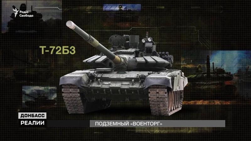 Топ-5 российских вооружений на Донбассе, которые удалось снять на видео | «Донбасc.Реалии»