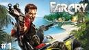 Far Cry Прохождение ▪ Зелёный ад ▪ 1