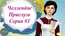 Симс 4 Челлендж Прислуга ПОЛНЫЙ ЗАВАЛ 3 The Sims 4