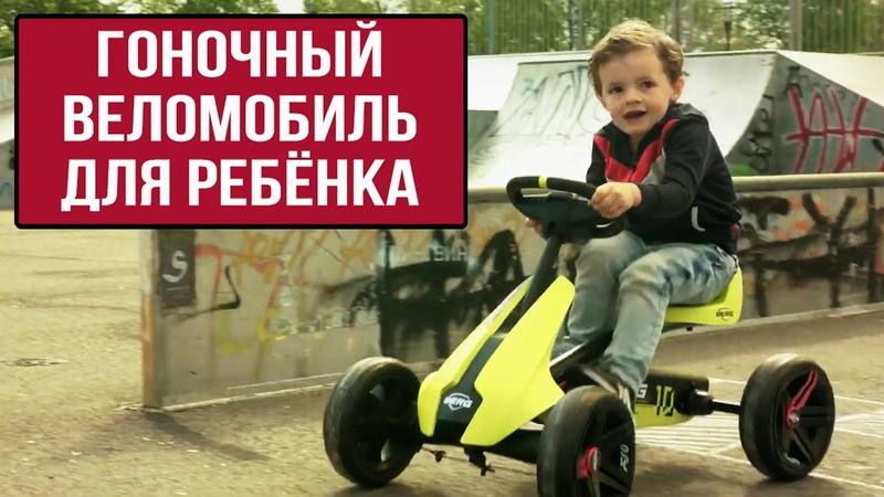 Веломобиль BERG Buzzy Aero. Гоночный болид для вашего ребёнка. Педальный картинг для детей.