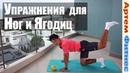 Как Накачать Ноги и Ягодицы дома? Упражнения для ног и ягодиц АртемФитнес
