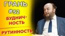 Грань с М Ивановым БУДНИЧНОСТЬ vs РУТИННОСТЬ Cтудия РХР