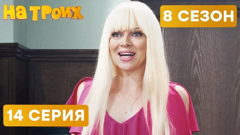 🤣 ШКОЛЬНИЦА БЛОНДИНКА На Троих 2020 8 СЕЗОН 14 серия ЮМОР ICTV