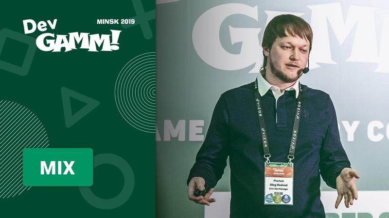 Олег Медведь Plarium Как наполнять продуктовый бэклог