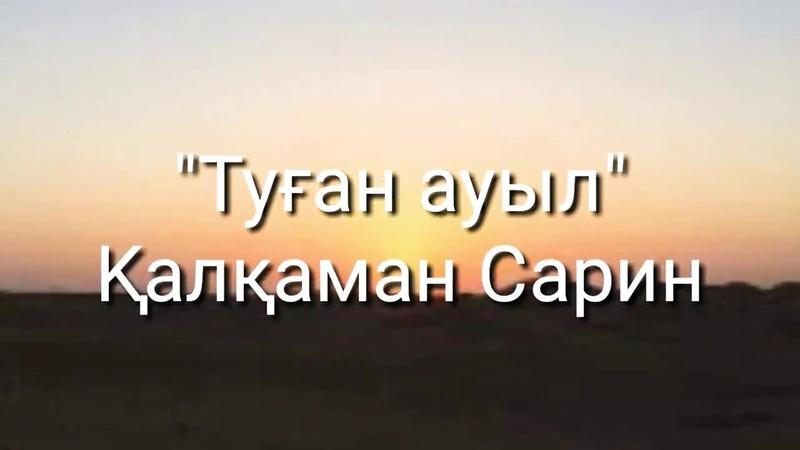 Туған ауыл Қалқаман Сарин поэзия монолог қазақша өлеңдер