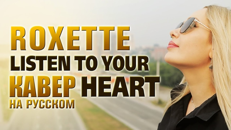 Roxette - Listen To Your Heart | кавер на русском
