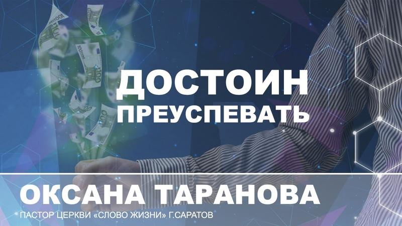 Оксана Таранова - «Достоин преуспевать» | 27.10.19