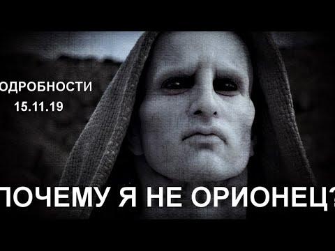 ПОЧЕМУ Я НЕ ОРИОНЕЦ МОИ ДОВОДЫ ПО ТЕМЕ ГРЯДУЩИХ ЦАРЕЙ 15 11 19