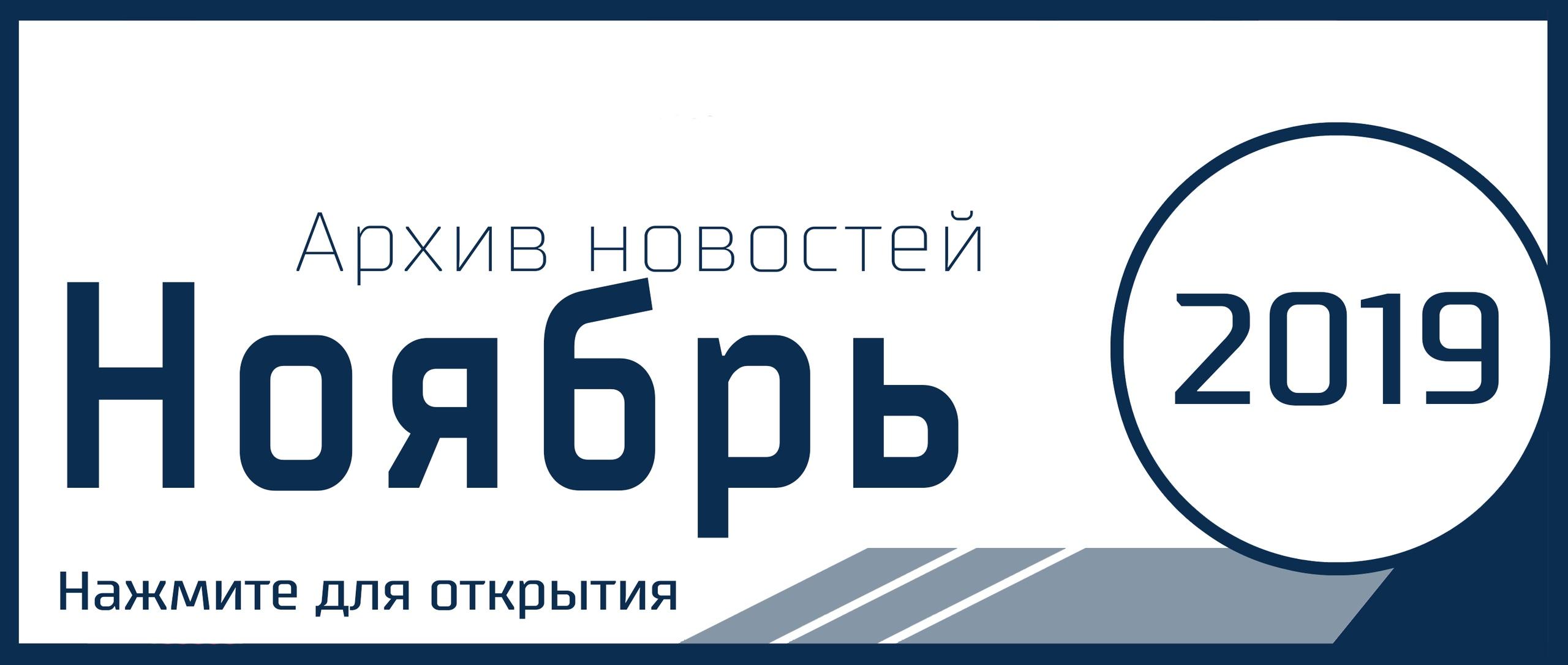 НОЯБРЬ 2019