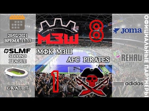 📽📽Обзор МЗШ Минский завод шестерен Pirates Samali Second League SLMF 20 02 2021📽📽