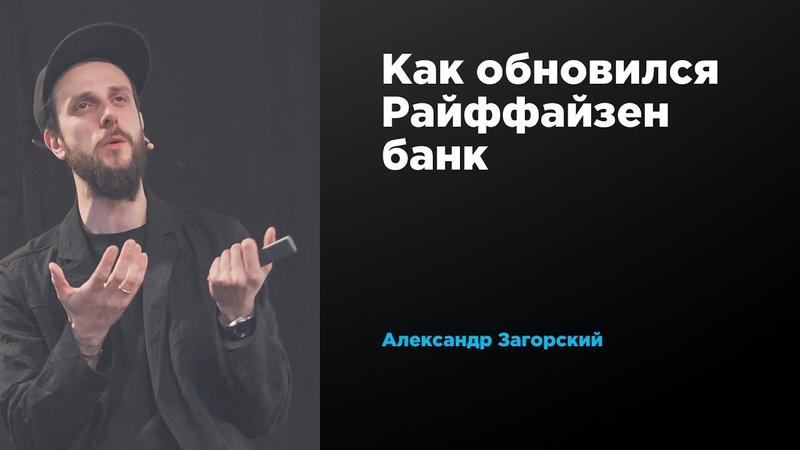 Как обновился Райффайзен банк Александр Загорский Prosmotr