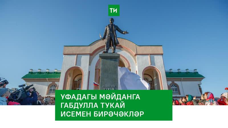 Уфадагы мәйданга Габдулла Тукай исемен бирәчәкләр