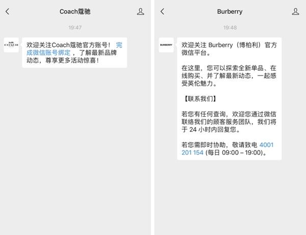 WeChat for Business: что нужно знать маркетологам, изображение №9