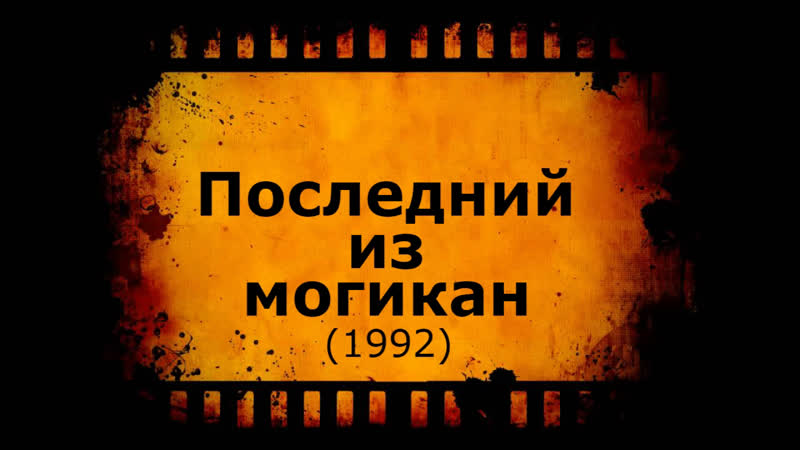 Кино АLive2583.[P o s\ l e d\ n i y i.I z.Mo-gi-kan=92 MaximuM