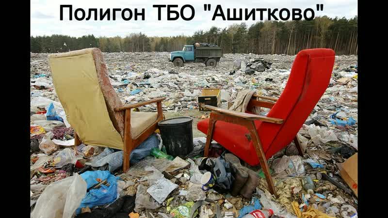 Полигон ТБО Ашитково