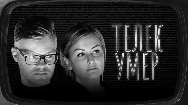 Как снимать документальное кино в России Никита Тихонов Рау и Ольга Арлаускас ТЕЛЕК УМЕР 6