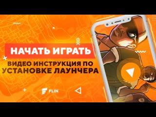 Как начать играть в SA:MP Mobile