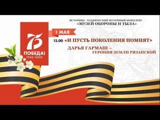 Видеофильм о Дарье Гармаш  И пусть поколения помнят  и День победы в Музее истории ВДВ