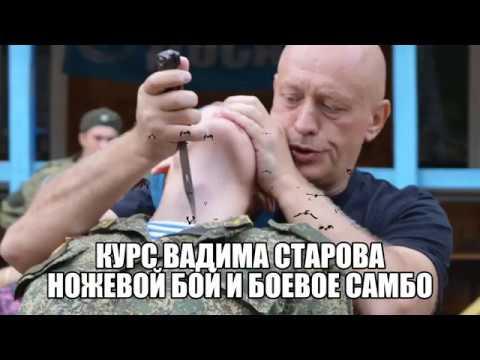 Ножевой Бой Мастер Класс Вадима Старова Боевое Самбо для Спецназа