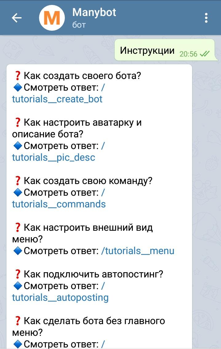 Инструкция по разработке чат-бота в Telegram без программирования, изображение №5