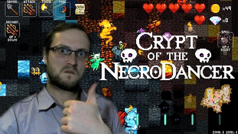 ЛЁД И ПЛАМЯ ► Crypt of the NecroDancer 3 1